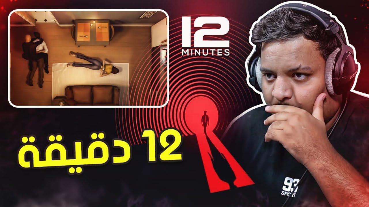 Download 12 دقيقة ⏱