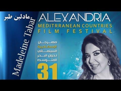 مادلين طبر Madlen Tabar - Alexandria Film Festival