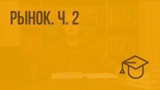 Рынок. Ч. 2. Видеоурок по обществознанию 11 класс