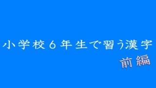 https://goo.gl/TzEvP1 ↑「漢字練習シート」はアノテーションをクリック...