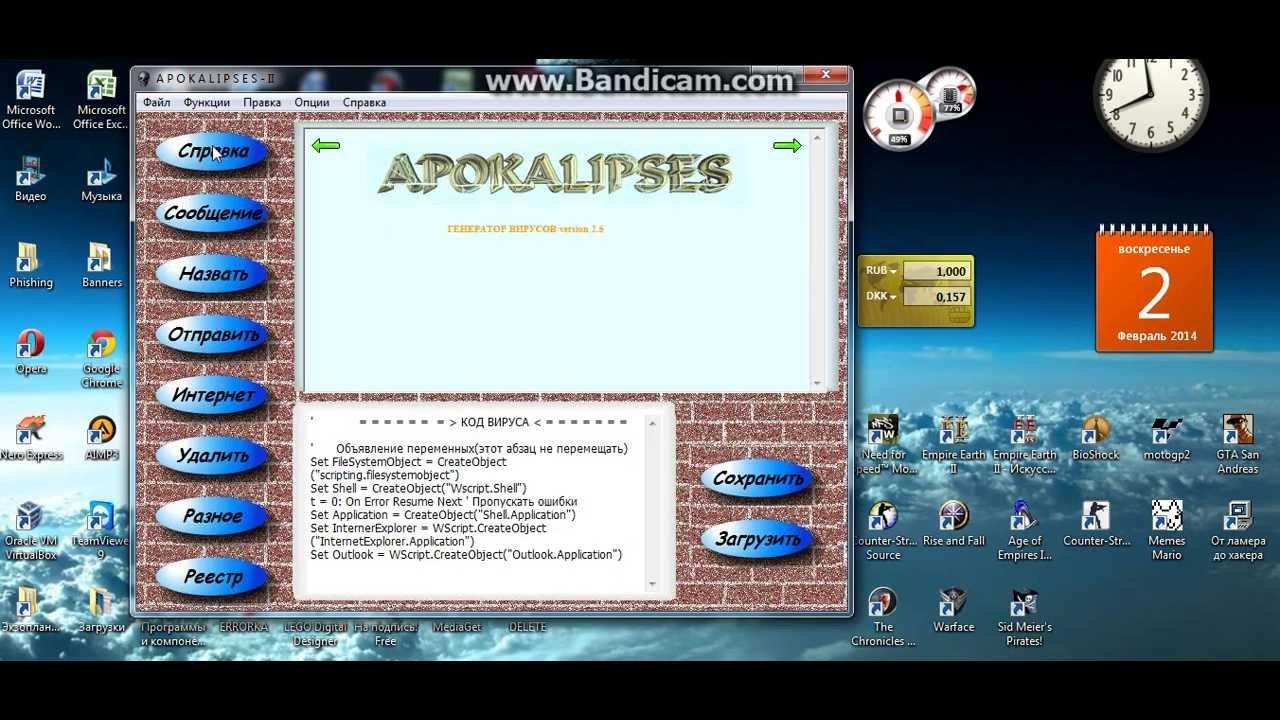 Скачать программу апокалипсис для создания вирусов