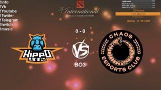 🔴 [RU] Hippomaniacs VS Chaos Esports Club - The International 2019: Europe Qualifier Playoff BO3