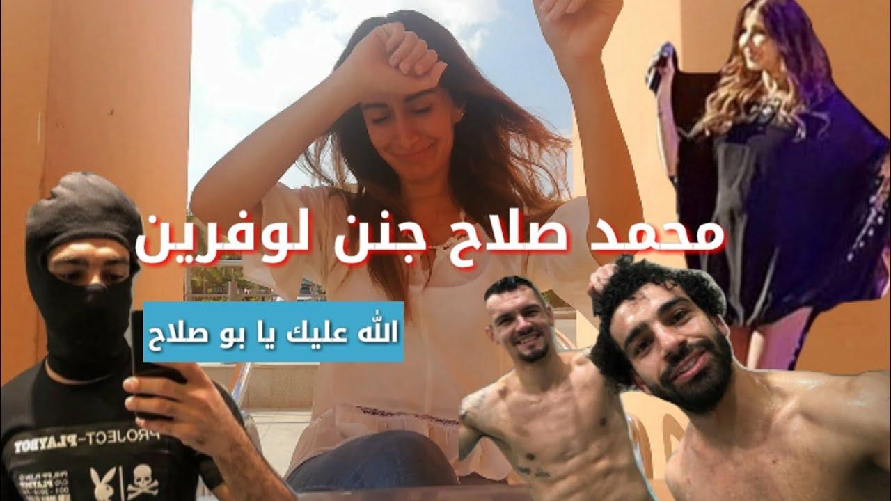 شاهد فيديو : محمد صلاح جنن لوفرين وفريق ليفربول وانتقادات لاذعة ل نانسي عجرم بسبب فستانها القصير