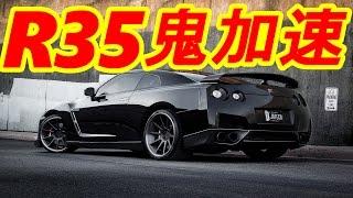 GTRR35の加速が鬼速すぎる!!【GTR R35 acceleration】【エンジョイカーライフch】