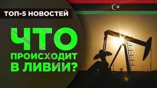 Война в Ливии, рекорды Мосбиржи и рост предпринимательства в РФ / Новости экономики