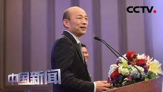 [中国新闻] 国民党首场电视政见会本月25号将在高雄举行 | CCTV中文国际