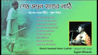 Best of Sujan Biswas | Bengali Folk Songs | Shesh Sambal Hater Lathhi | Lokgeeti by Sujan Biswas