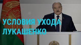Лукашенко назвал условия ухода из власти   ГЛАВНОЕ   11.02.21
