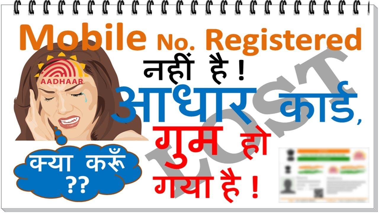 lost aadhar card searchmobile number  aadhar in