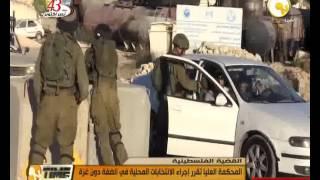 المحكمة العليا الفلسطينية تقرر إجراء الانتخابات المحلية في الضفة دون غزة