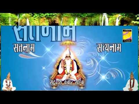 Super Hit Kabir Bhajan Song 2018  कबीर भजन  Hindi Bhajan  कबीर के भजन  