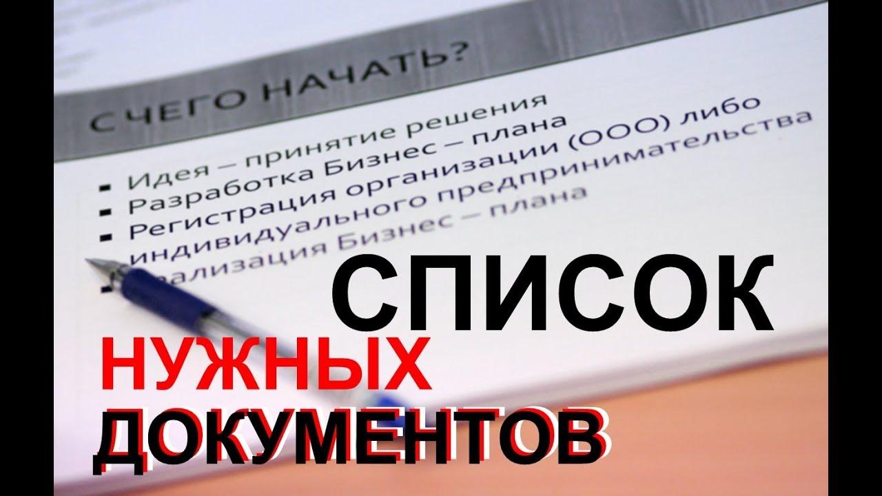 требования к документам для регистрации ооо