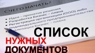 Какие нужны документы - заявление на регистрацию ООО(Список документов которые вам будут понадобятся при заполнении заявления на регистрацию общества с ограни..., 2013-03-01T13:09:28.000Z)