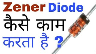 What is Zener Diode. Working Principle and Construction in Hindi.