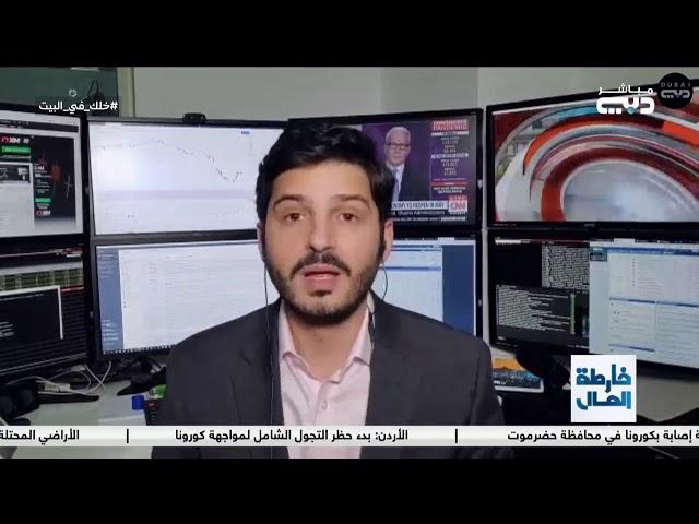 خارطة المال | مجموعة العشرين تناقش سبل تأمين الاستقرار للأسواق