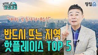 """""""부동산시장 대변화 올 것…투자 성공하려면 이 5곳""""ㅣ고종완의 살집팔집ㅣ땅집고"""