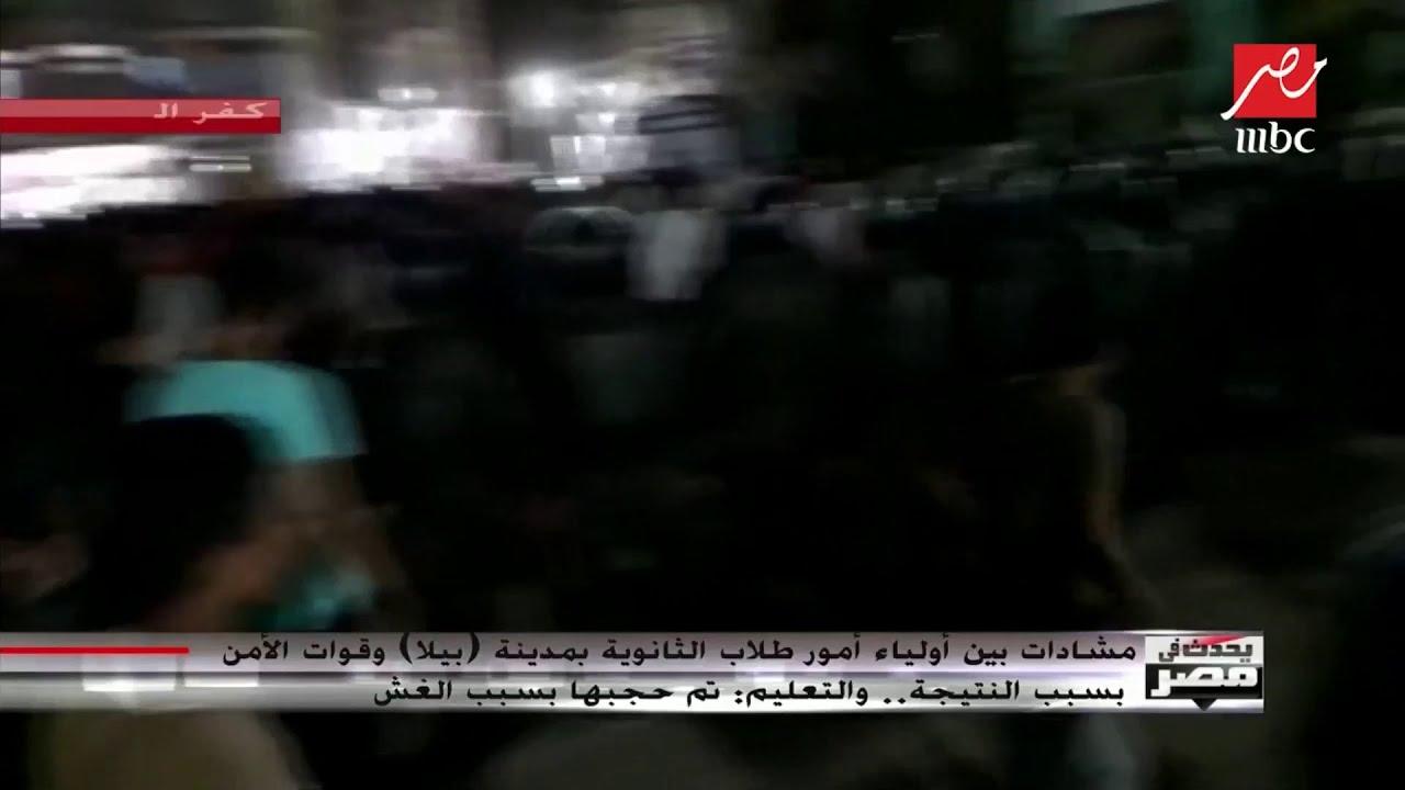 وكيل وزارة التربية والتعليم بكفر الشيخ توضح ملابسات حجب نتيجة الثانوية العامة بإحدى مدارس المحافظة
