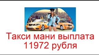 Такси мани выплата 11972 рубля, как играть в taxi money?