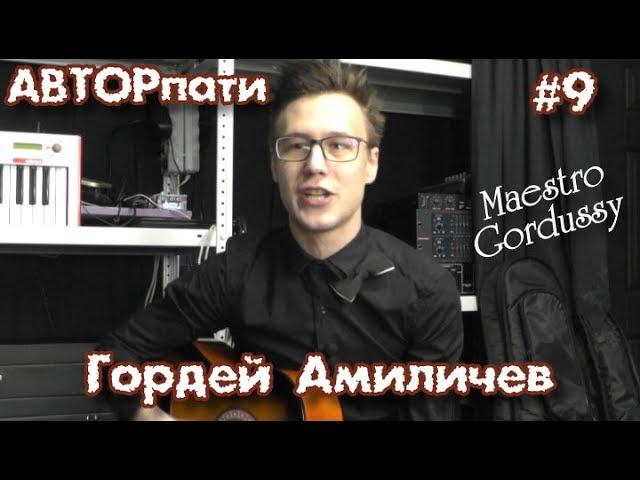 "АвторПати.  Гордей Амиличев (""Maestro Gordussy"")"