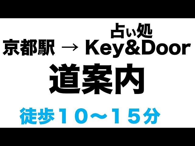 京都駅からの道案内→占い処Key&Door【徒歩10~15分】