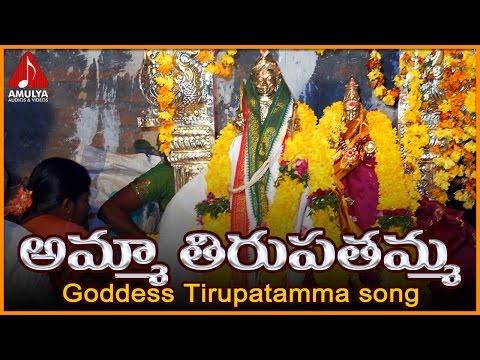 Goddess Tirupamma Devotional Songs | Amma Tirupatamma Telugu Folk Song | Amulya Audios and Videos