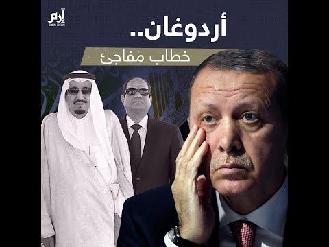 تأثير الخط الأحمر.. أردوغان ينقلب فجأة نحو مصر والسعودية | #إرم_نيوز