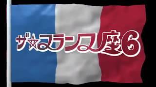 水道橋博士トークショウ ザ☆フランス座6』のオープニングです。諸事情に...