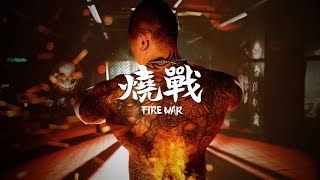 燒戰 Fire War - 小小湯 feat.陳耀、米奇/官方動態歌詞版Official Lyrics Video/惡名昭彰品牌歌曲2019