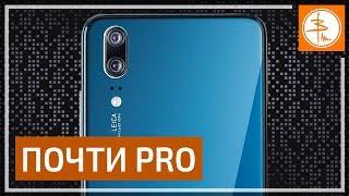 Huawei P20 - Полный обзор и все секреты на русском