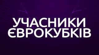 """""""Верес"""" - """"Зоря"""": АНОНС МАТЧУ (12/08/2017, """"Арена Львів"""", 17:00)"""