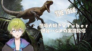 [LIVE] 英語できないVの者が英語の恐竜さんの世界へGO!第1話 【The ISLE】