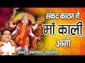 काली मैया हिट सांग !! संकट काटण नै माँ काली आगी !! Kali Maiya Hd Song #Satpal Rohtiya