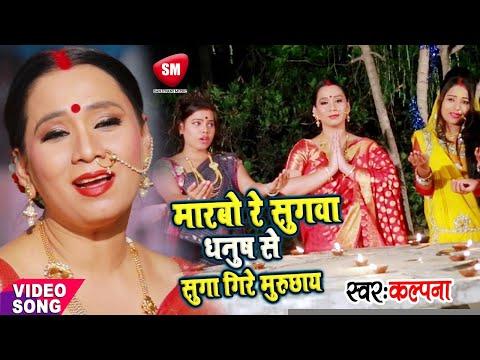 मारबो रे सुगवा धनुष से सुगा गिरे मुरुछाय !! कल्पना का पारम्परिक छठ गीत 2018 !!  Bhojpuri Chhath Geet
