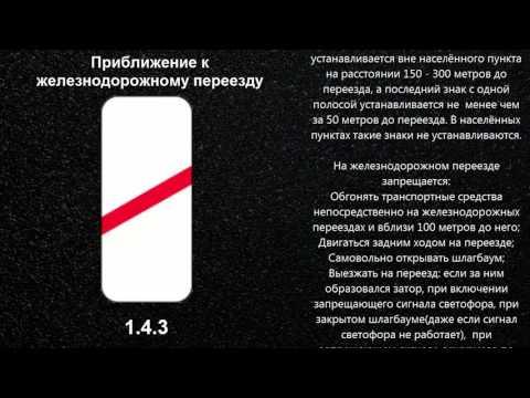 ПДД Украины. Раздел 20 Движение через железнодорожные переезды. Пункт 20.2.