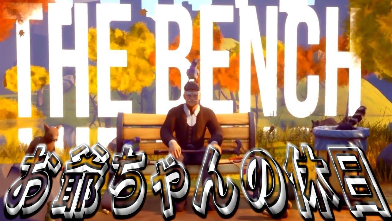 お爺ちゃんが公園で優雅な休日を過ごしたいゲーム【THE BENCH】