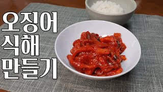 무와 오징어의 매콤 새콤 삭힌 조화 : 오징어 식해 만…