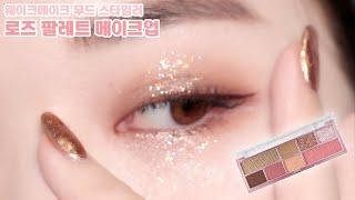 웨이크메이크 무드스타일러 로즈 팔레트 메이크업 | WAKEMAKE  ROSE Shadow Palette Make up | 비비아라 bbeyeliner