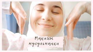 МАКИЯЖ БЕЗ МАКИЯЖА для мусульманки Ежедневный make up и его лайфхаки
