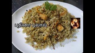 Pudina Pulav /lunch box recipe / paneer Pulav/புதினா சாதம்