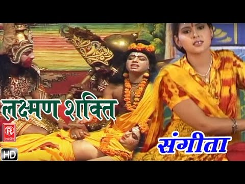 लक्ष्मण शक्ति || Lakshman Shakti || Sangita || Hindi Kissa Kahani Lok Katha of Ramayan