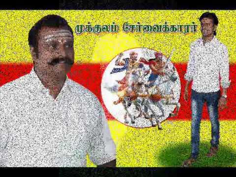 Chitrarasu thevar songs