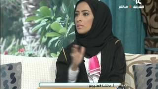 المحامية عائشة الطنيجي تتحدث لصباح الشارقة عن كيفية طلب الزوج الطلاق عن طريق المحكمة