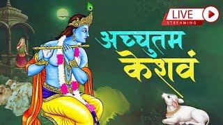 LIVE: कृष्ण जन्माष्टमी भजन   अच्युतम केशवम कृष्ण दामोदरम   Peaceful Krishna Bhajan