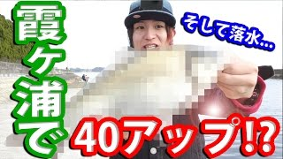 バス釣り 初めての霞ヶ浦で40アップを釣り上げた!【落水あり】