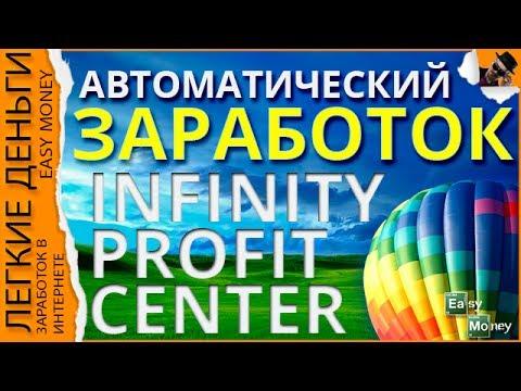 ЗАРАБОТОК НА АВТОМАТЕ В INFINITY PROFIT CENTER ⌛ / EASY MONEY / ЛЕГКИЕ ДЕНЬГИ