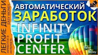 Заработок на Автомате в Infinity Profit Center/Easy|легкий заработок на автомате