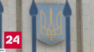 Смотреть видео Госизмена, бандеровцы и грязные приемы. Украина готовится к выборам президента - Россия 24 онлайн