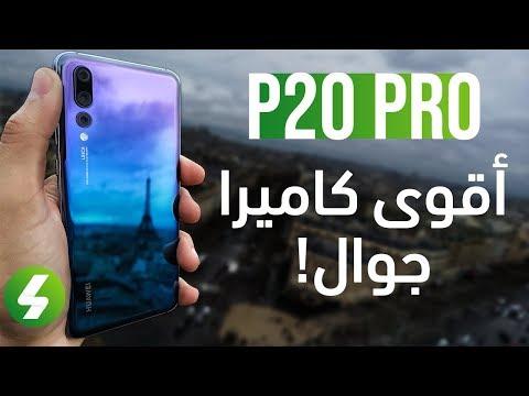 هواوي P20 Pro | إستعراض مفصل و تجربة للتصوير بثلاث كاميرات