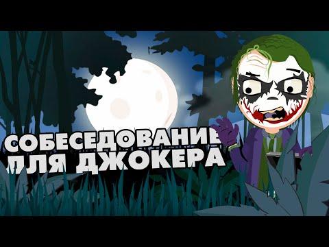 Собеседование для Джокера | Анимация