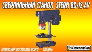 Сверлильный станок Stern BD-13AV  новый постоялец моего гаража
